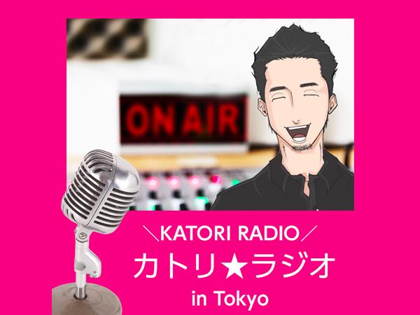 カトリ☆ラジオ